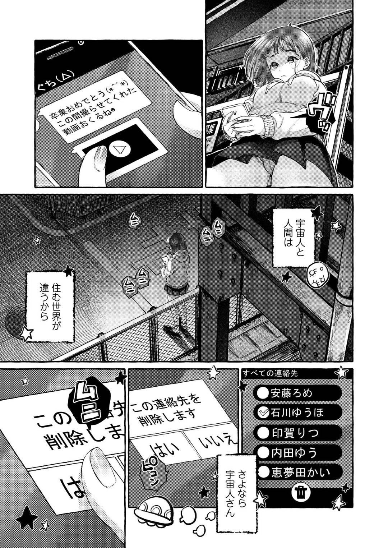 【エロ漫画】ある日告白されてた彼氏と卒業式を迎えたJK彼女…卒業で泣く彼氏をからかいながら誰もいない彼女の家に向かう!我慢できなくなった彼女からの誘惑で玄関からセックス開始!【背中が尻】
