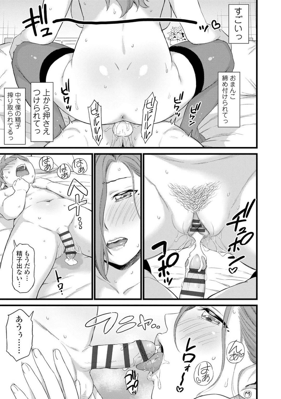 【エロ漫画】宿題を持ってやって来たセフレの甥っ子ショタを迎える叔母…宿題を早く終わらせた甥っ子にご褒美セックス!【東野みかん】
