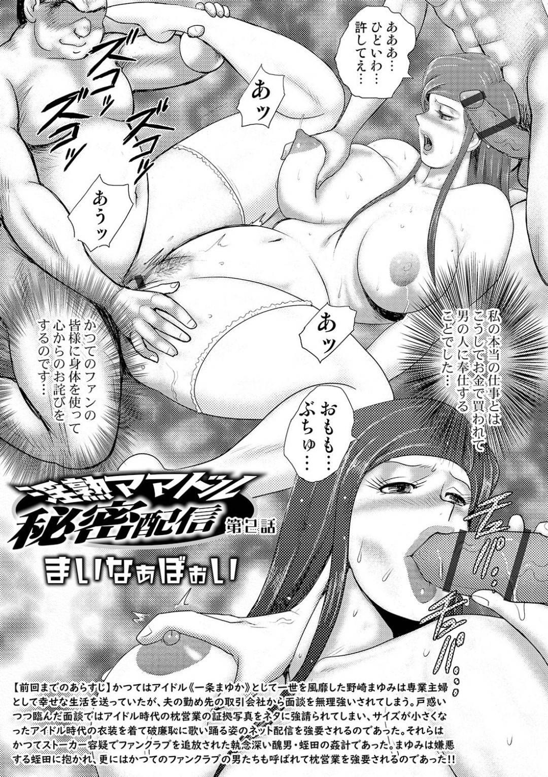 【エロ漫画】かつてアイドルとして一世を風靡していた巨乳人妻…しかしアイドル時代の枕営業で強請られファンクラブだった男達のチンポで犯される!【まいなぁぼぉい】