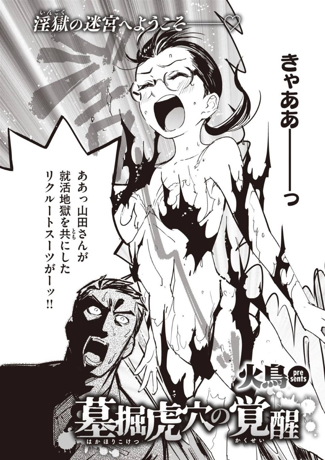 【エロ漫画】服だけ溶かすスライムに就活を共にしたリクルートスーツを溶かされてしまった真面目女子…エロダンジョントラップに男友達と挑む!【火鳥】