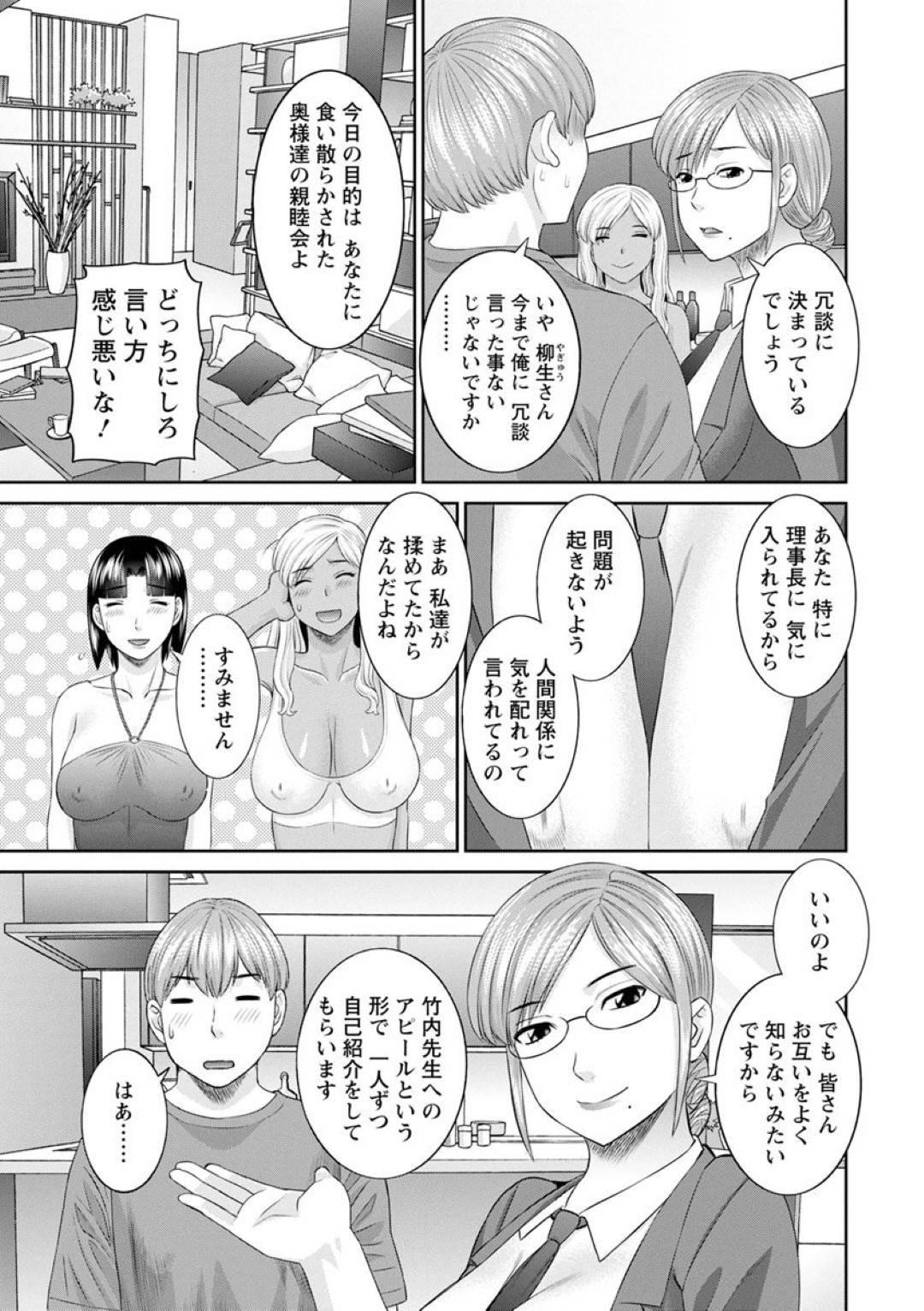 【エロ漫画】人妻学園の男性教師に詰め寄る人妻たち…全員一度はセックスしたことがあるため誰がふさわしいのかをハッキリさせるために自己アピールを順にしていく!【かわもりみさき】