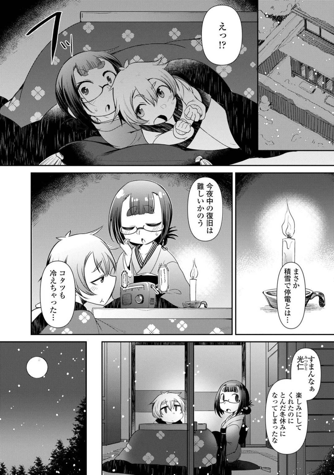 【エロ漫画】雪の降る日に思いっきり遊ぶ孫を連れて帰る幼いお婆ちゃん…すると突然停電してしまい寒い夜を超すために同じ布団で寝ることに!【あまがえる】