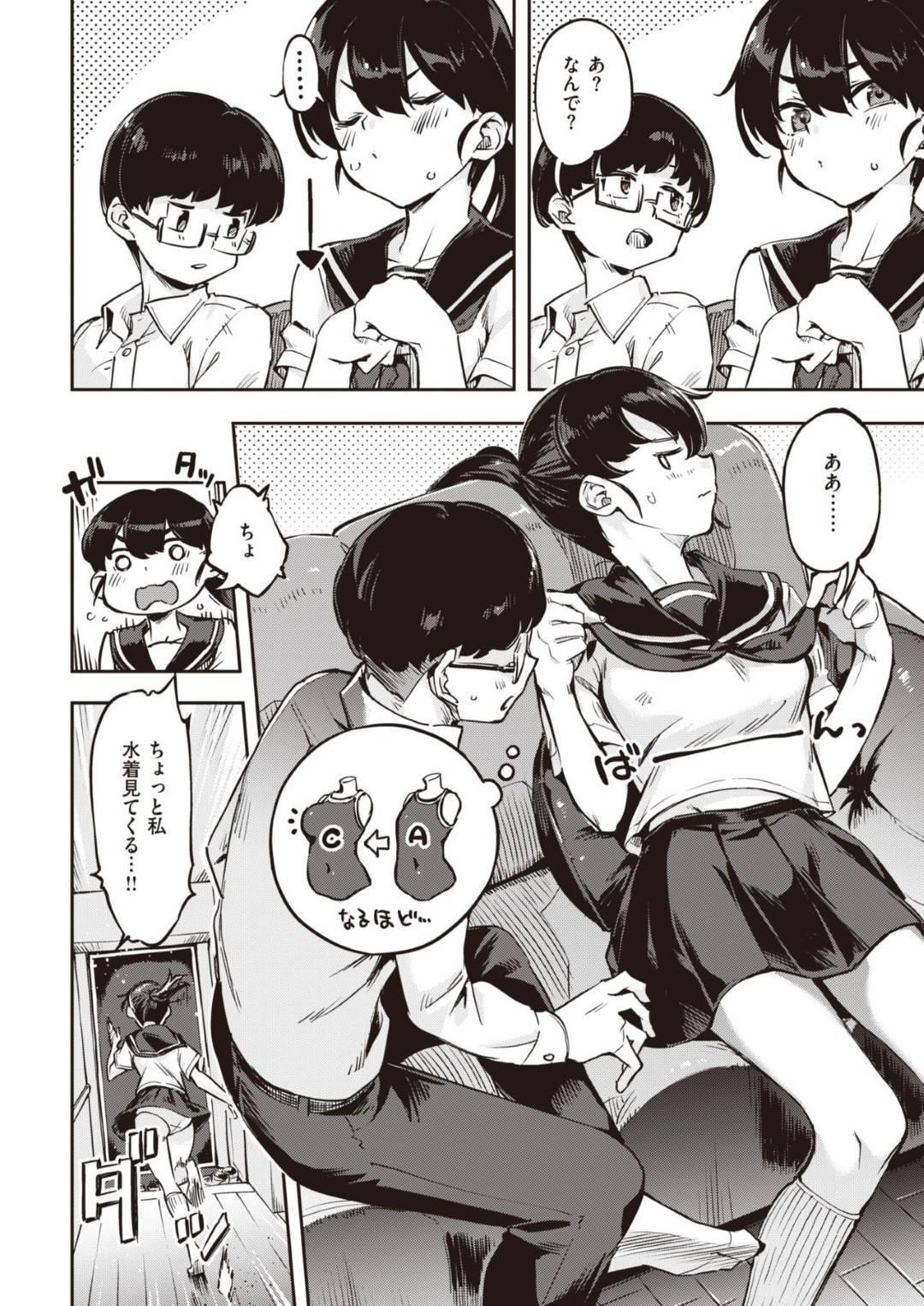 【エロ漫画】同級生の彼氏と今年のプールの授業について話しているJC…胸が大きくなったことで去年のスク水が入らない心配をして制服の下に着て彼氏に見てもらう!【すーぱーぞんび】