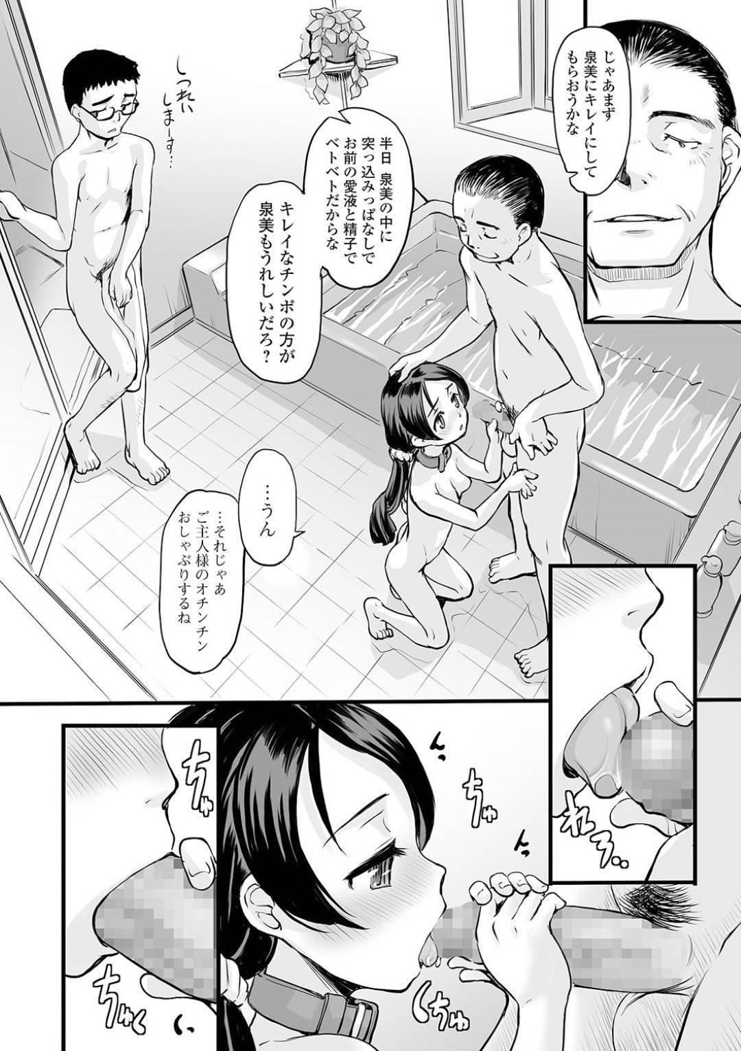 【エロ漫画】飼育されているおじさんに肉奴隷としてご奉仕セックスをするちっパイ美少女…両親に売られた少女はおじさんの提案で父も交えてお風呂で3Pをすることに!【OKINA】