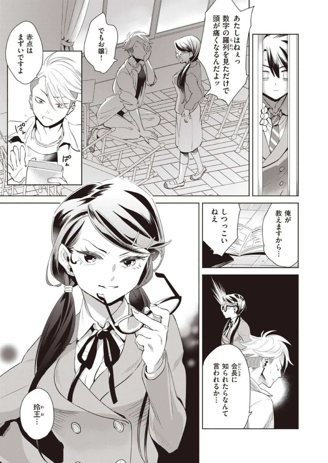 【エロ漫画】クラスで名前以外は地味で小柄なJK…ヤンキー男子に絡まれているところを多々目撃されている彼女の正体は刺青入りのお嬢と呼ばれる人だった!【樹八ウロ】