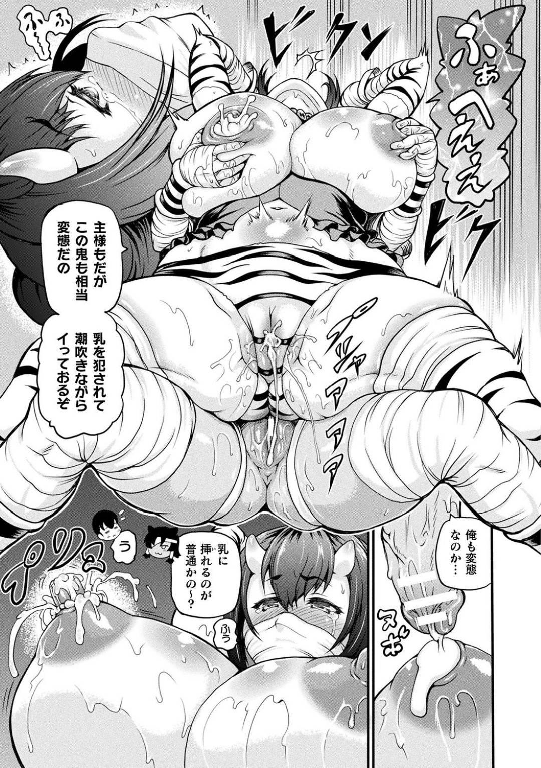 【エロ漫画】退魔師のショタに処女を捧げてからずっとセックスする魔物褐色少女…床上手になったショタを褒めていると突然巨乳鬼娘が現れ3Pになる!【しいなかずき】