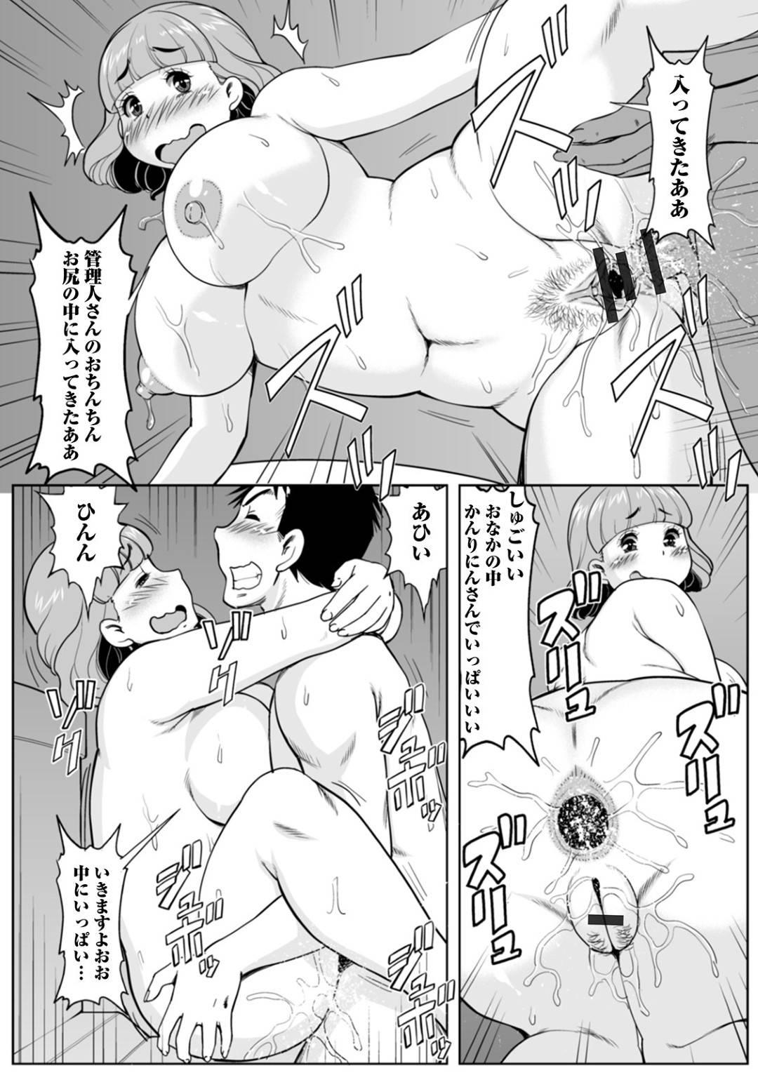 【エロ漫画】とあるアパートの新しい若い男性の管理人に挨拶する巨乳人妻達…雨漏りが酷いから見て欲しいと頼んで管理人に自分のマンコを見てもらう!【ムラさん】
