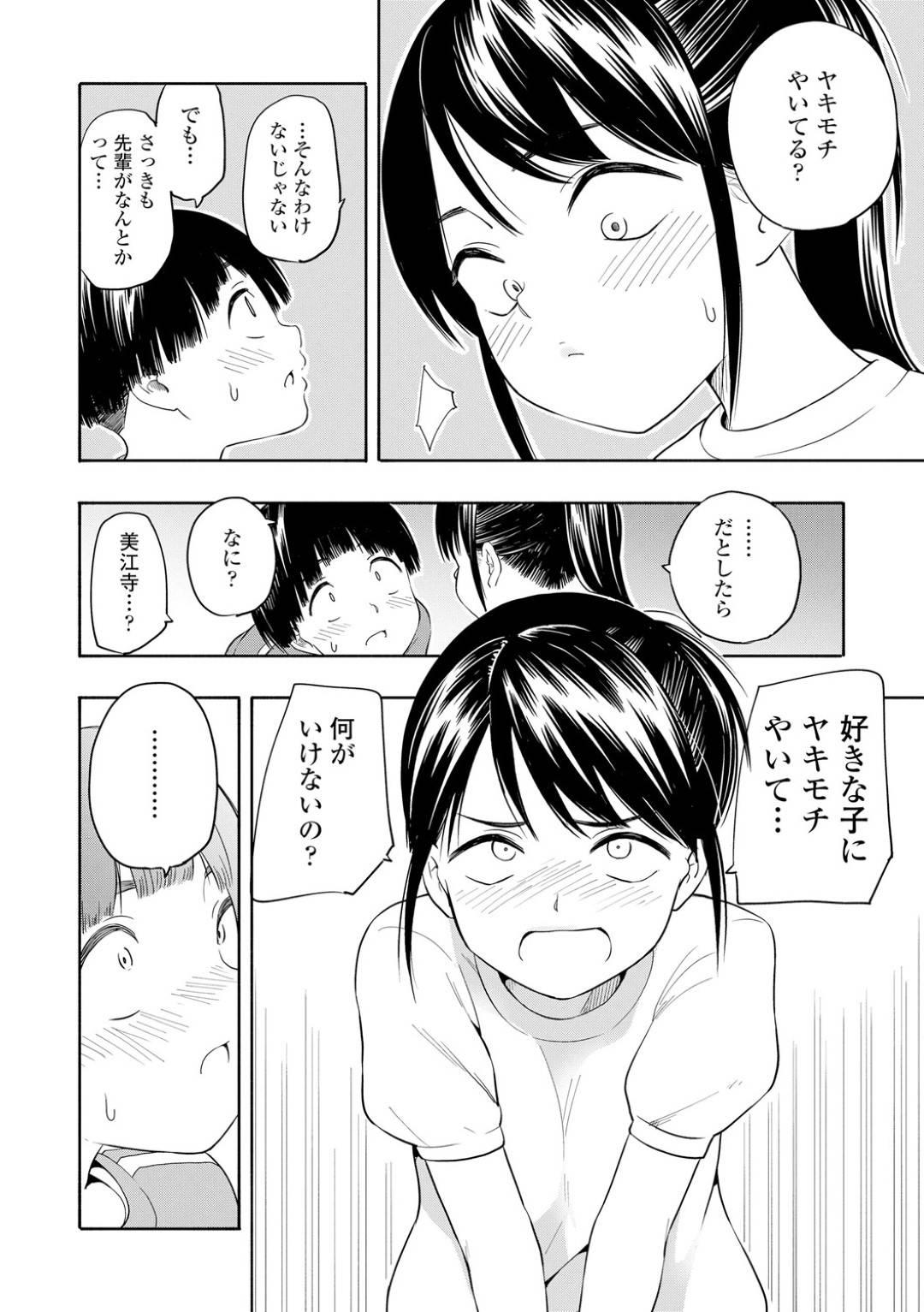 【エロ漫画】隣の席のシャイな男子生徒とセックスしてから距離が縮まった美少女JC…久しぶりにセックスの誘いを受けて配膳室でセックス!【きいろいたまご】