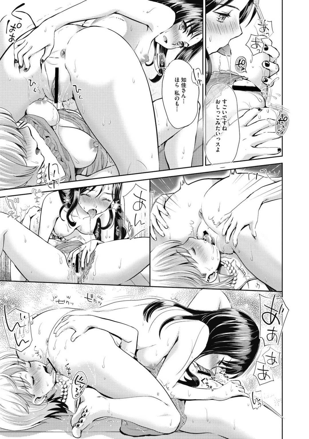 【エロ漫画】大学卒業して百合の恋人との将来に不安を感じているJD…恋人が院試受かったことを他の人から知ってショックで家に向かい押し倒してしまう!【櫻井ミナミ、うめ丸】