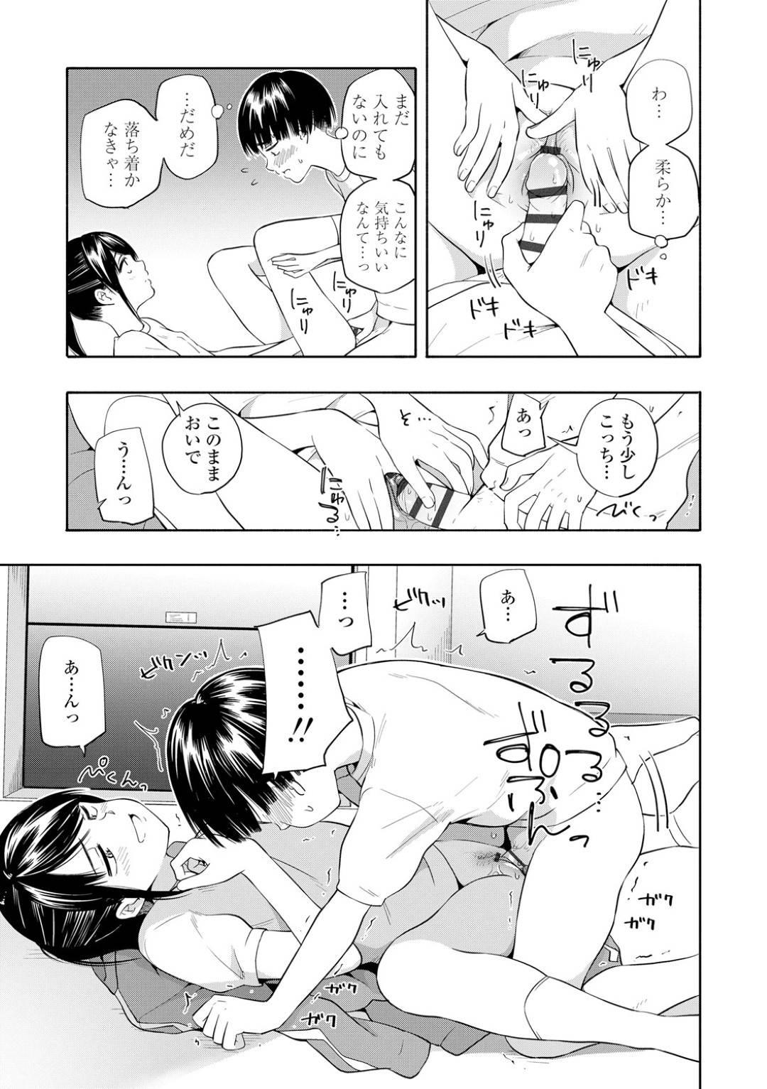 【エロ漫画】若干席を話すシャイな男子とあるマーカーペンを通じて仲良くなった美少女JC…お互いの身体にペンを使って落書きし合ううちにお互い興奮してしまう!【きいろいたまご】