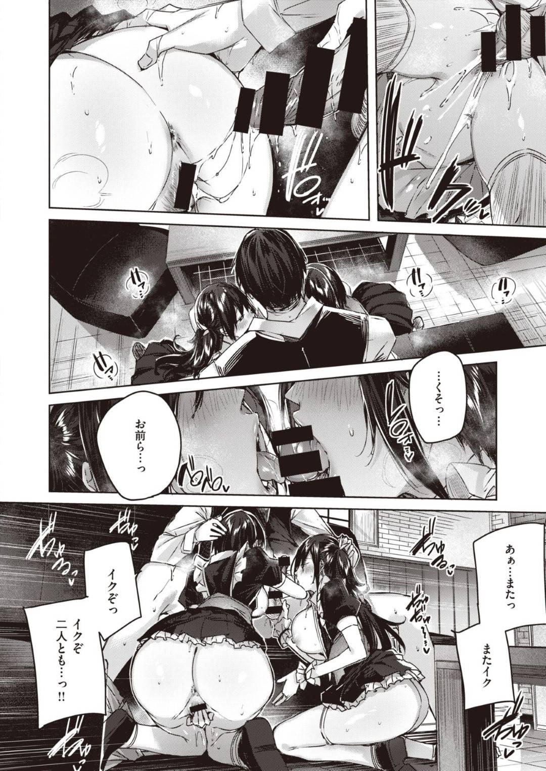 【エロ漫画】店長が手を抱えているドジっ子巨乳アルバイトと高慢巨乳アルバイト…ドジっ子からの提案で催眠アプリを使って2人を従順なメイドに仕立て上げご奉仕セックスを堪能!【kakao】
