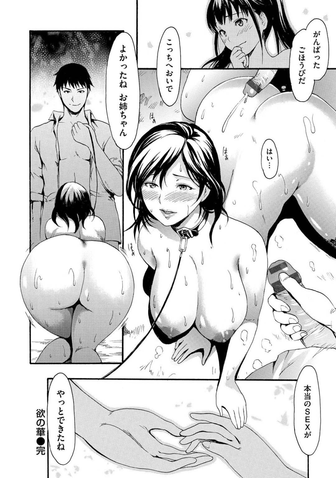 【エロ漫画】部下にセックス中尻叩きをされて興奮してしまう巨乳上司…しかしまだ本当の姿を晒していない彼女はついに会社の屋上でドMの姿を曝け出し他の部下のチンポをご奉仕する!【いーむす・アキ】