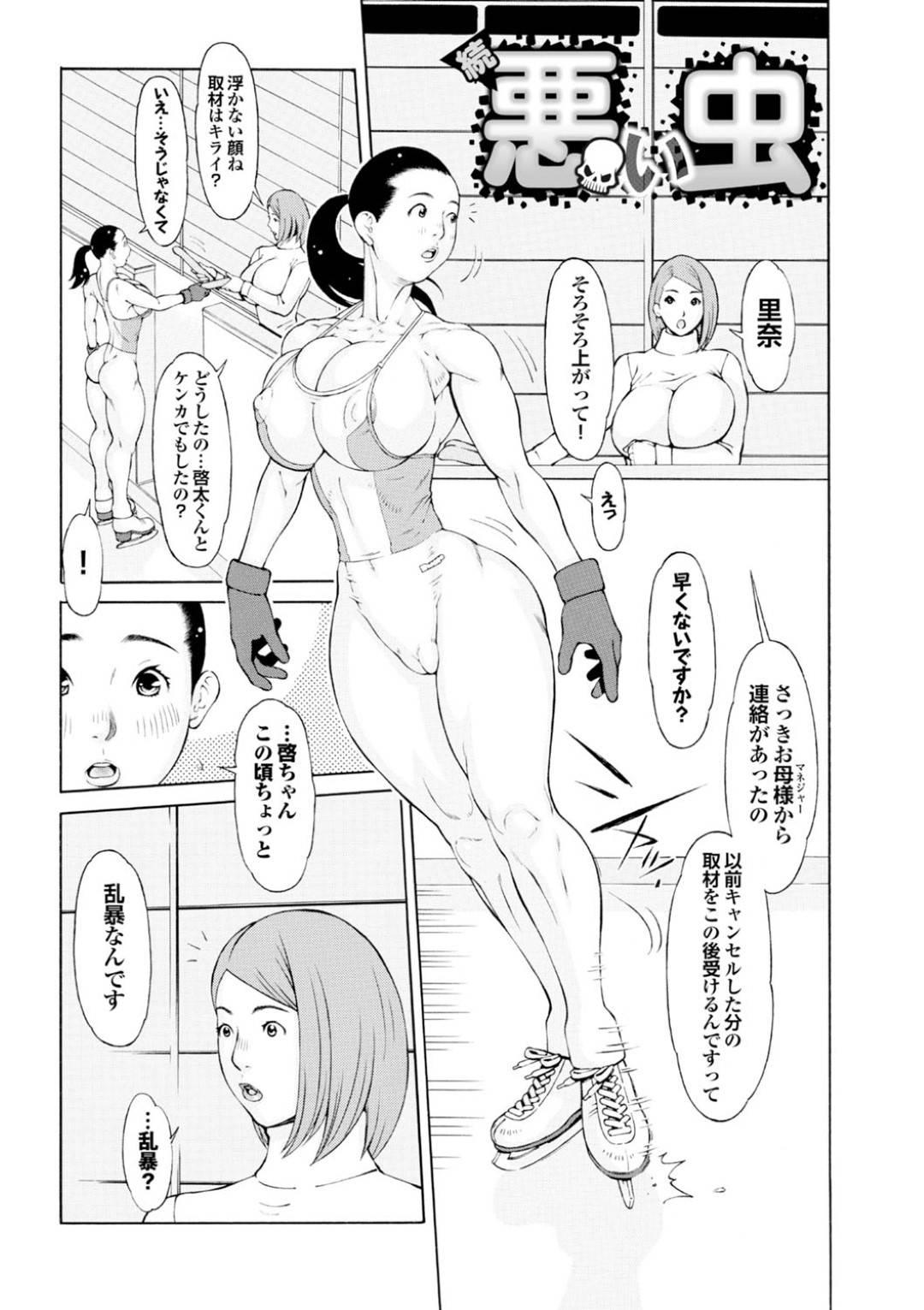 【エロ漫画】大会に優勝する前に我慢できず彼氏とセックスをしてしまったアスリートJK…しかしその後自分本位のセックスをするようになってしまった彼氏のせいで欲求不満になってしまう!【鉄歩】