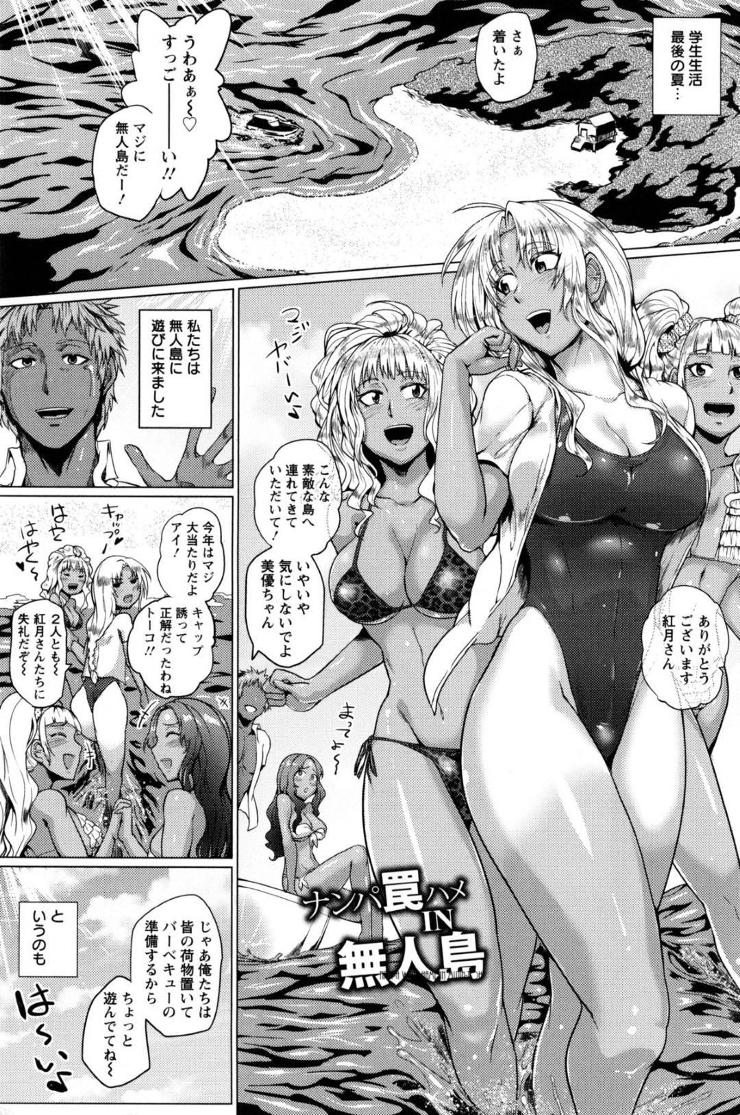 【エロ漫画】学生最後の夏休みに友達と無人島にやってきた巨乳JK…海に逆ナンに来たところナンパされて地元のお兄さんたちに連れられた無人島で乱交が始まる!【サガッとる】