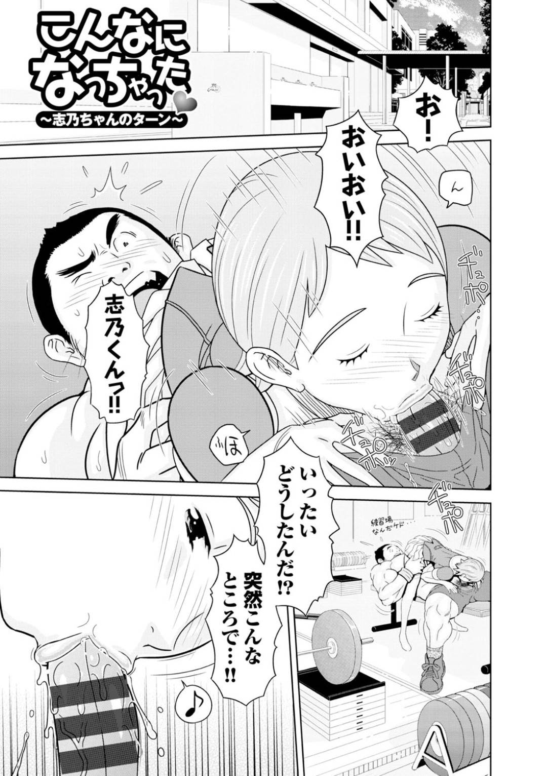 【エロ漫画】練習中の彼氏のチンポをいきなりフェラする巨乳彼女…実は淫乱な一面を言い出せず初めて告白した彼女は彼氏の新たな一面も知ることに!【鉄歩】