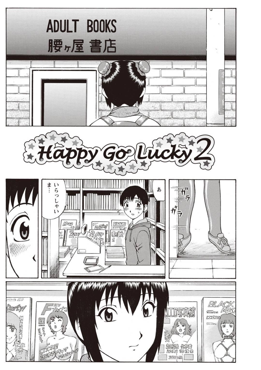 【エロ漫画】とあるエロ本屋に入る巨乳JK…店員はなんとクラスメイトの男子で自分がオナニー特集で載っている雑誌を見せつける!【にったじゅん】
