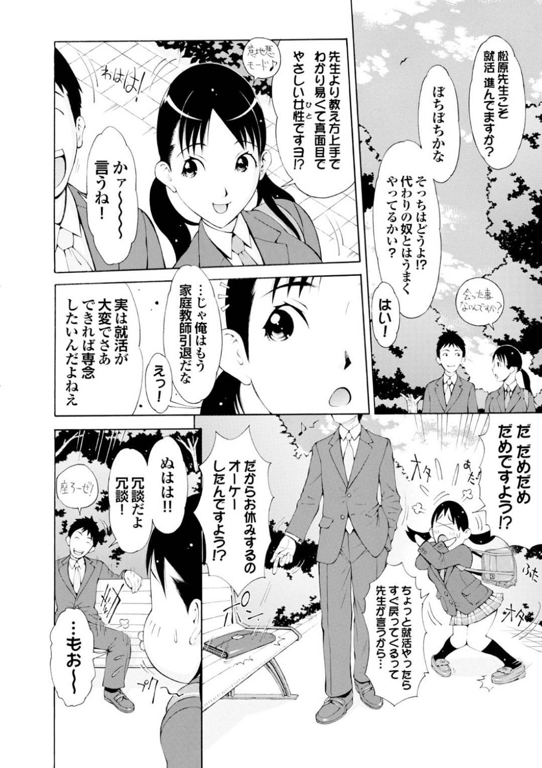【エロ漫画】久しぶりに会う家庭教師と駅で待ち合わせしたJK…公園まで歩いてスカートを捲り上げ宿題を確認してもらう!【鉄歩】