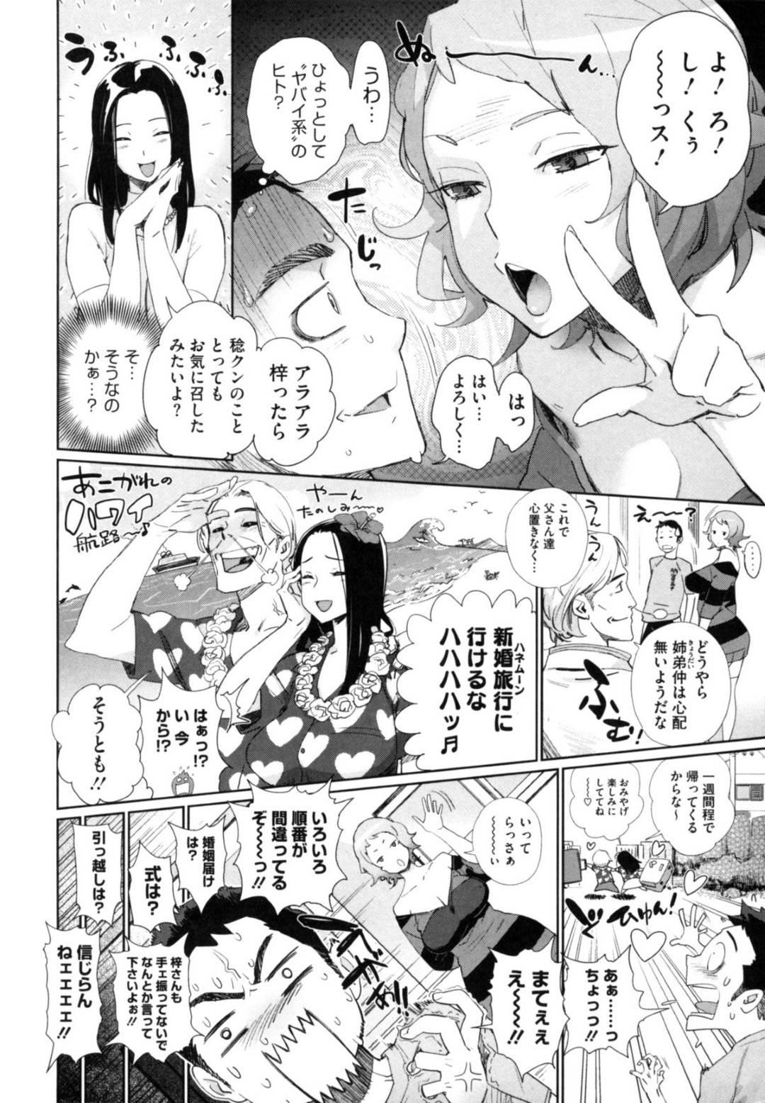 【エロ漫画】父親が再婚することになり中学生の弟ができた巨乳JD…そしてすぐに父親たちは新婚旅行に出かけてしまったため弟と2人で一週間過ごすことに!【ボボボ】