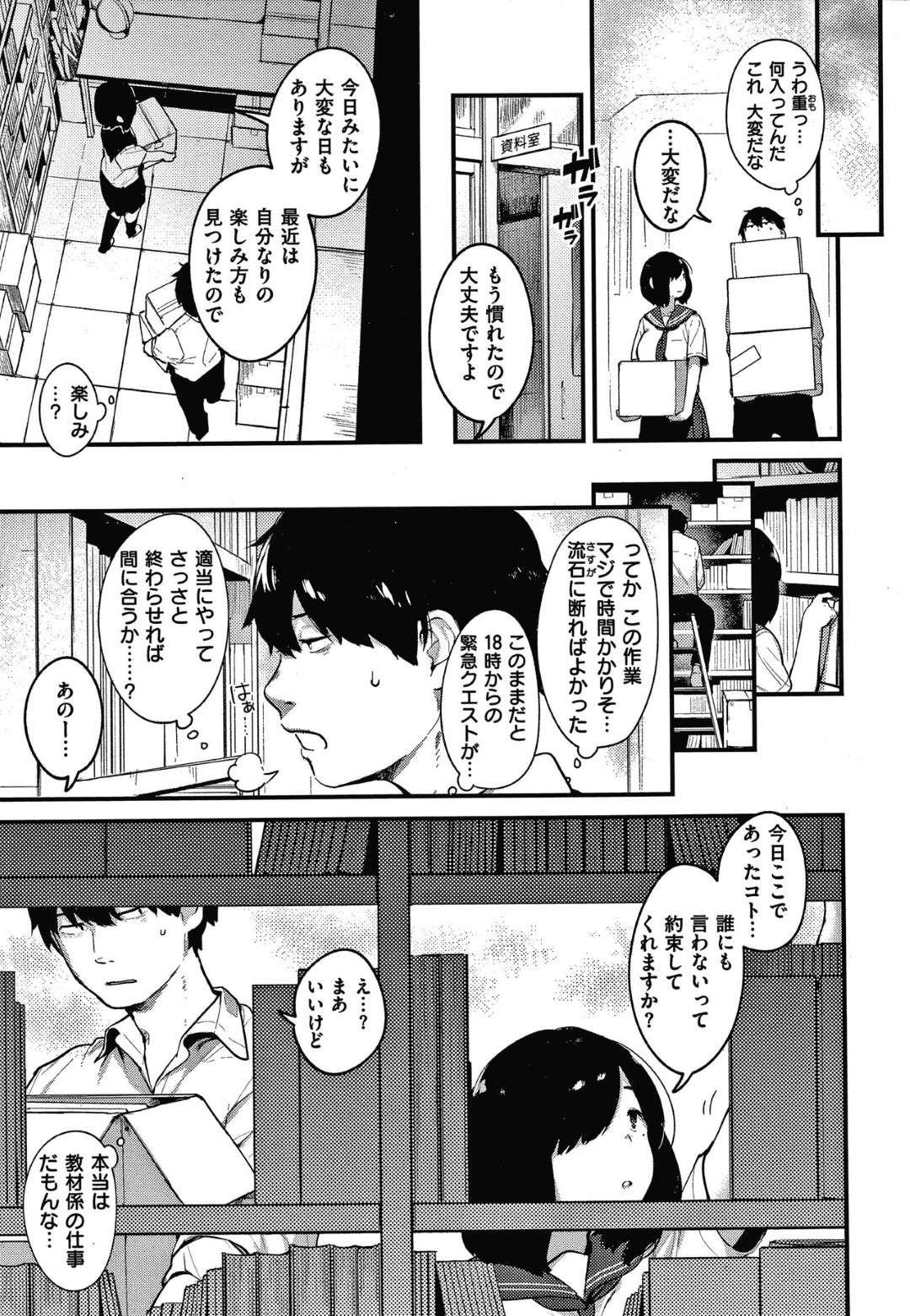 【エロ漫画】クラスメイトから雑用を押し付けられる巨乳地味系JK…雑用量が多いためクラスの地味系男子に声をかけて手伝ってもらうことに!【楝蛙】