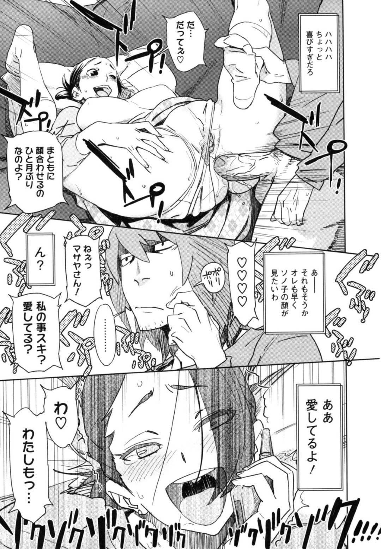 【エロ漫画】義弟とアナルセックス中の巨乳人妻…突然かかってきた夫の電話にセックスしながら出ていると途中でおあずけされてしまう!【ボボボ】