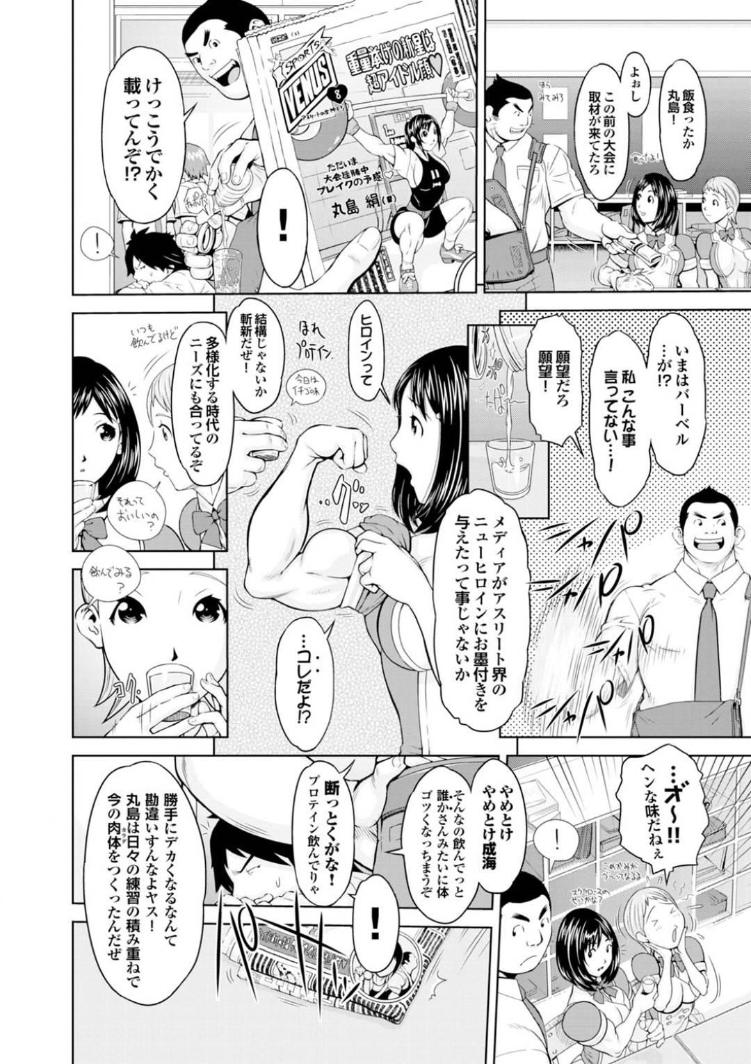 【エロ漫画】幼馴染と昔セックスしまくっていたムキムキアスリートJK…しかしアスリートになってから幼馴染とはセックスしなくなり女友達に慰めてもらっていた!【鉄歩】