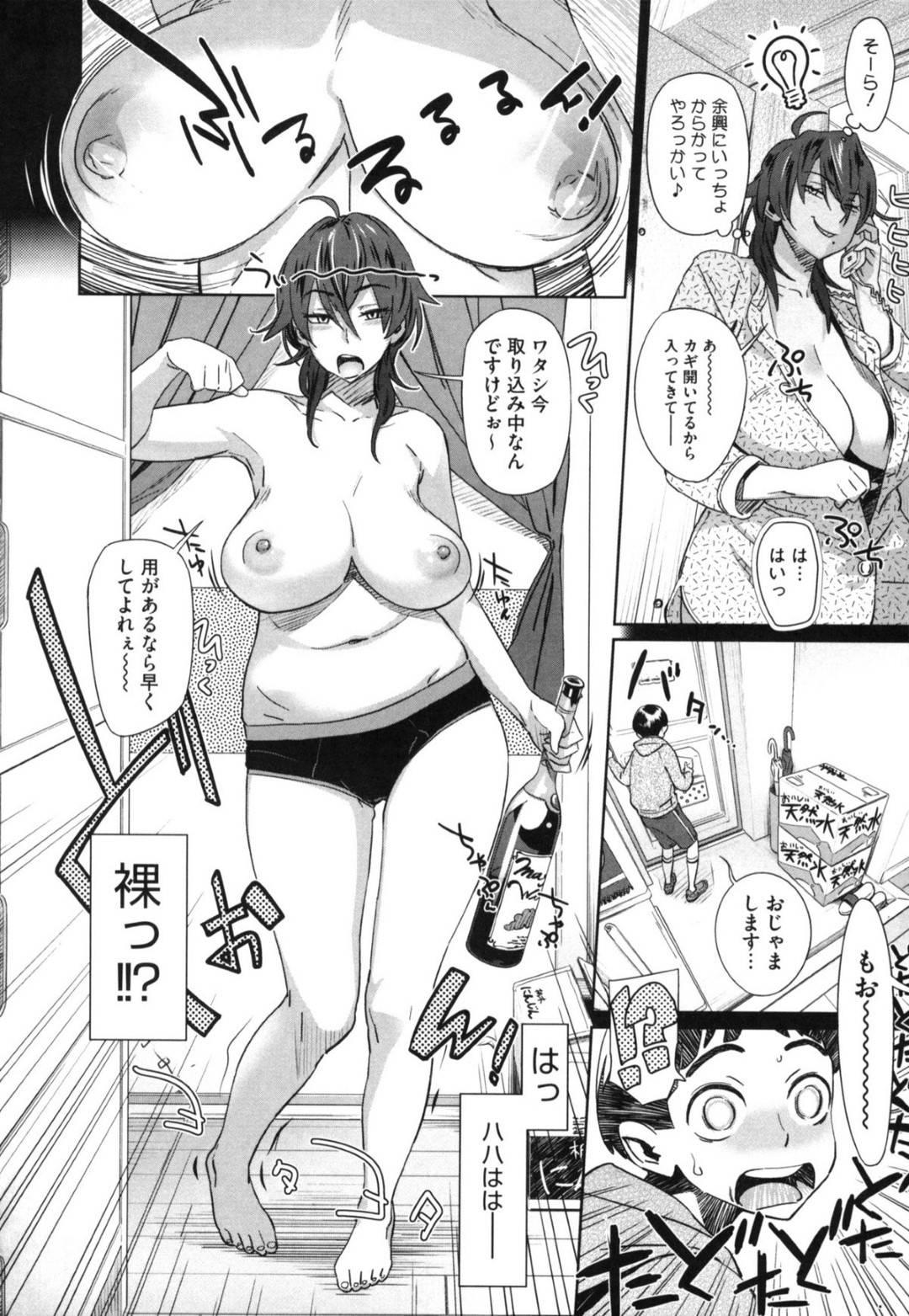 【エロ漫画】隣の家から料理をおすそ分けに来たショタをからかう酔っぱらい巨乳お姉さん…半裸でショタを玄関で出迎えてオナニーを見せるよう要求する!【ボボボ】