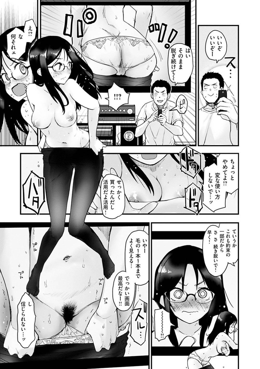 【エロ漫画】夫のセックスの誘いを断り映画に夢中になる巨乳人妻…絶対買えないホームシアターを買ったら何でも言うことを聞く約束をした後日に夫が買ってきて約束を果たすことに!【もず】
