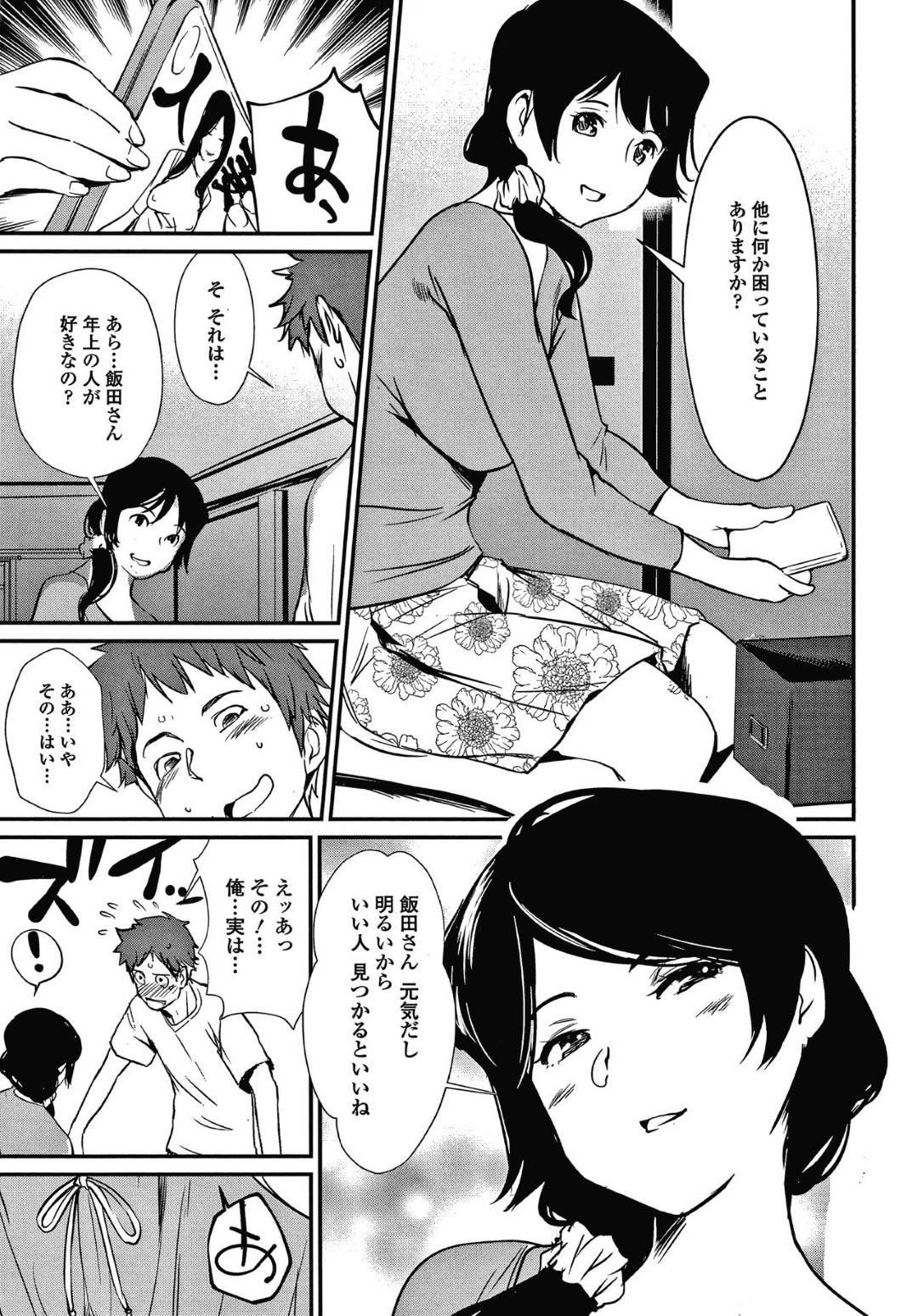 【エロ漫画】両手を怪我した男性住人の部屋を訪ねる大家の娘…管理責任を感じて家事を手伝うことに!【シオマネキ】