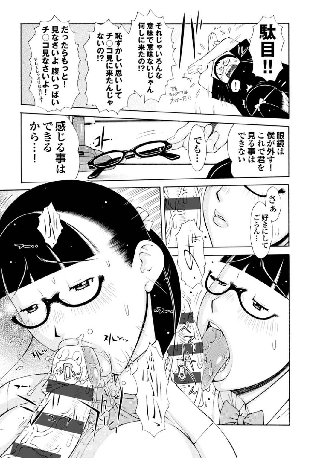 【エロ漫画】見たことのないチンポを見せるために友達の下宿人の男性に協力してもらいチンポを初めて見た巨乳メガネJK…流れでしゃぶってみることになり初めてのフェラをする!【鉄歩】