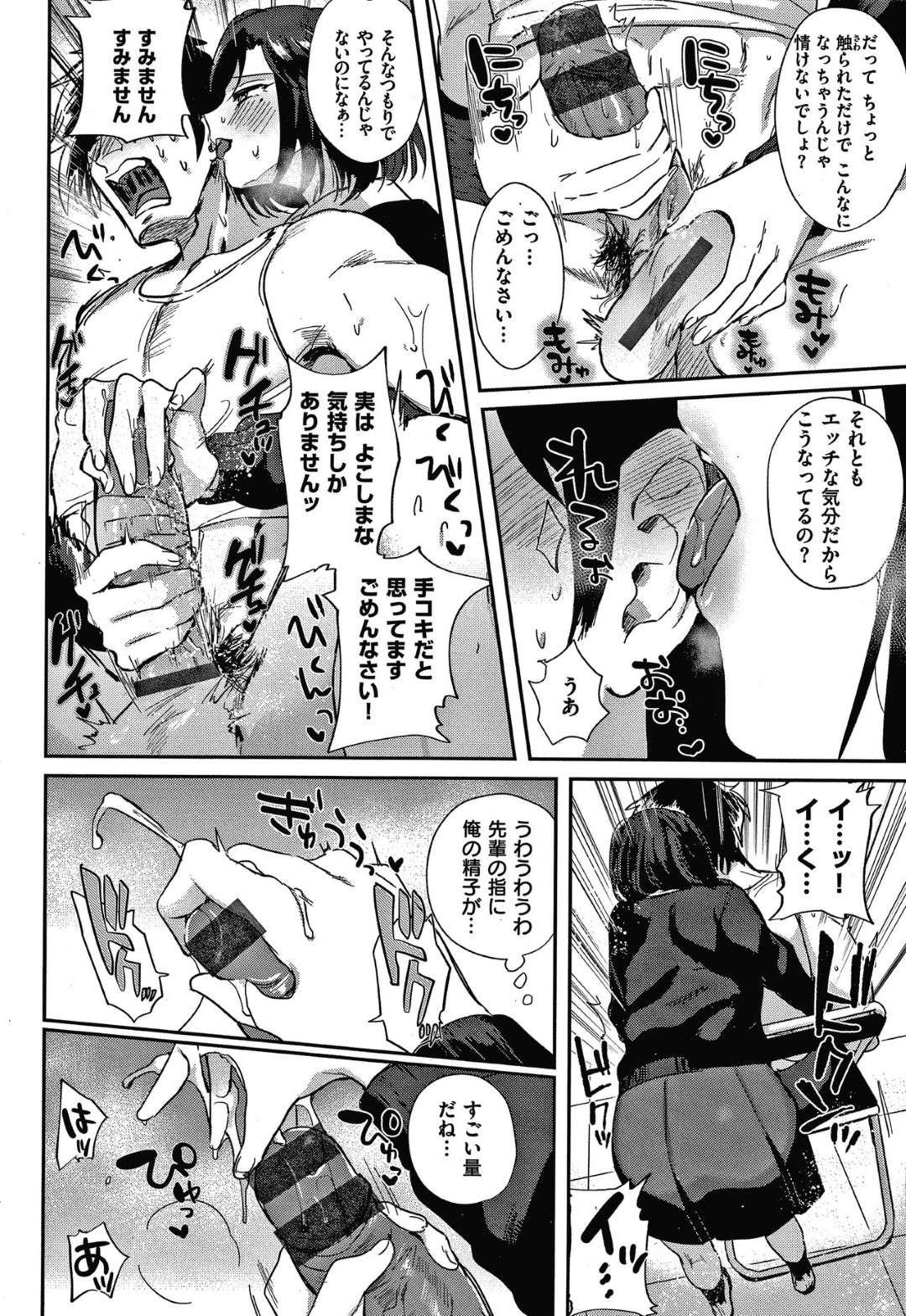 【エロ漫画】生徒会長も務めボクシング同好会にも所属している超多忙な美人JK…ボクシングの練習終わりの男子生徒の筋肉を優しくマッサージし始める!【外山じごく】