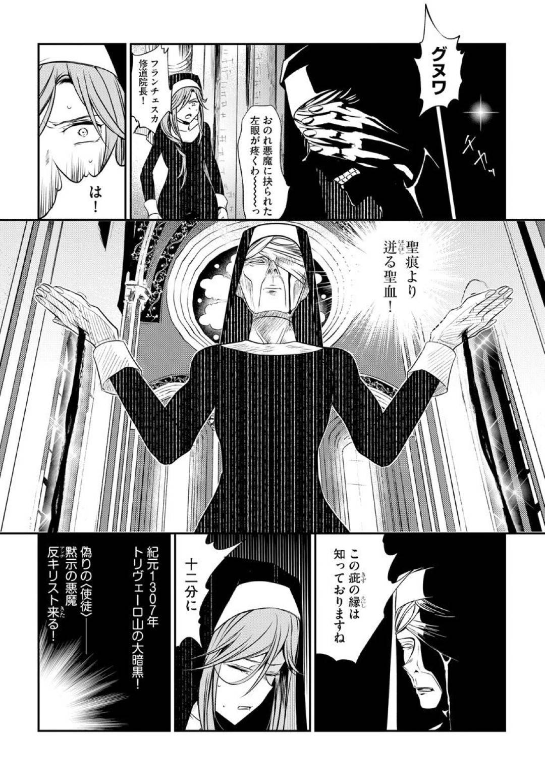 【エロ漫画】終末を感じた時に救ってくれた修道女の下で成長したふたなり修道女…幼少から異端とされていた自分の存在を確かめるため旅立った先で聖女と呼ばれる修道士と出会う!【ときわゆたか】