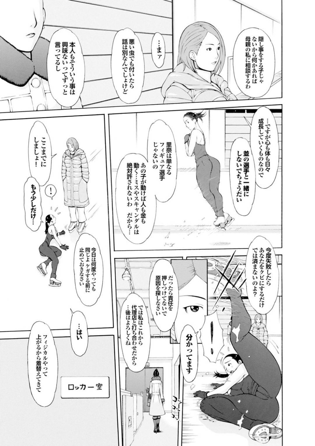 【エロ漫画】大会で優勝したら彼氏と初セックスする約束をしているJK彼女…前の大会で失敗してしまったため口でご奉仕する!【鉄歩】