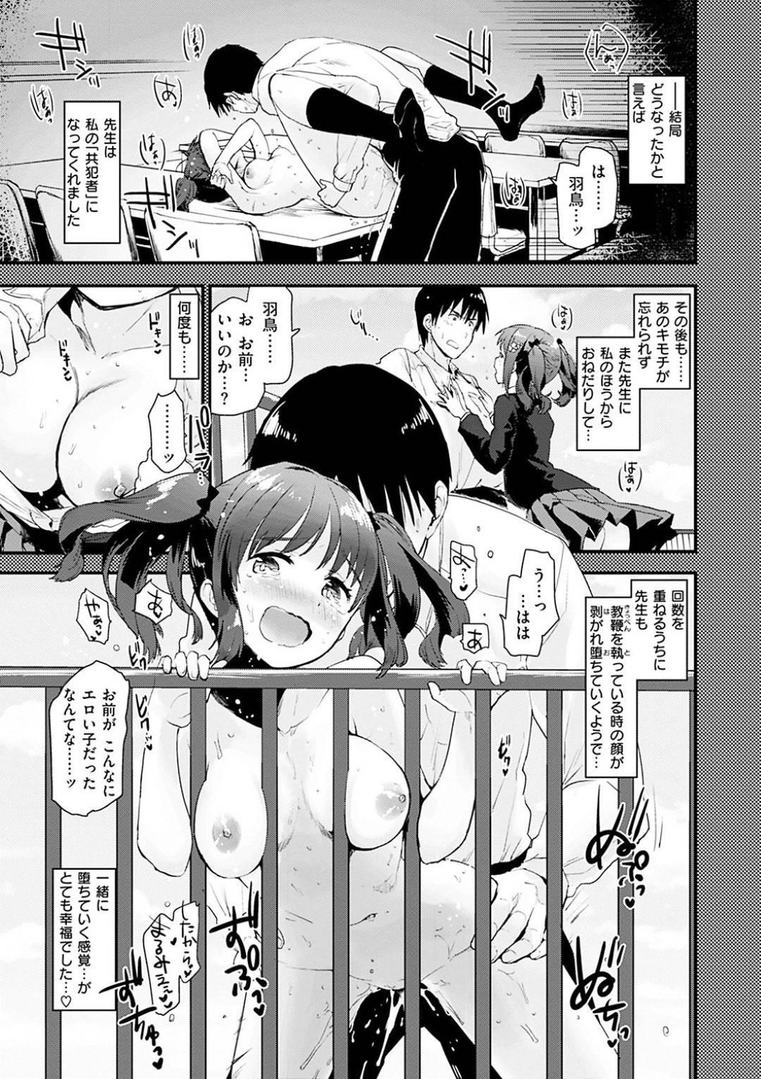 【エロ漫画】有名な混浴温泉にご主人様とやってきてバスタオルを取る巨乳少女…見られるのが好きな彼女は自ら股を広げて誘惑!【もず】