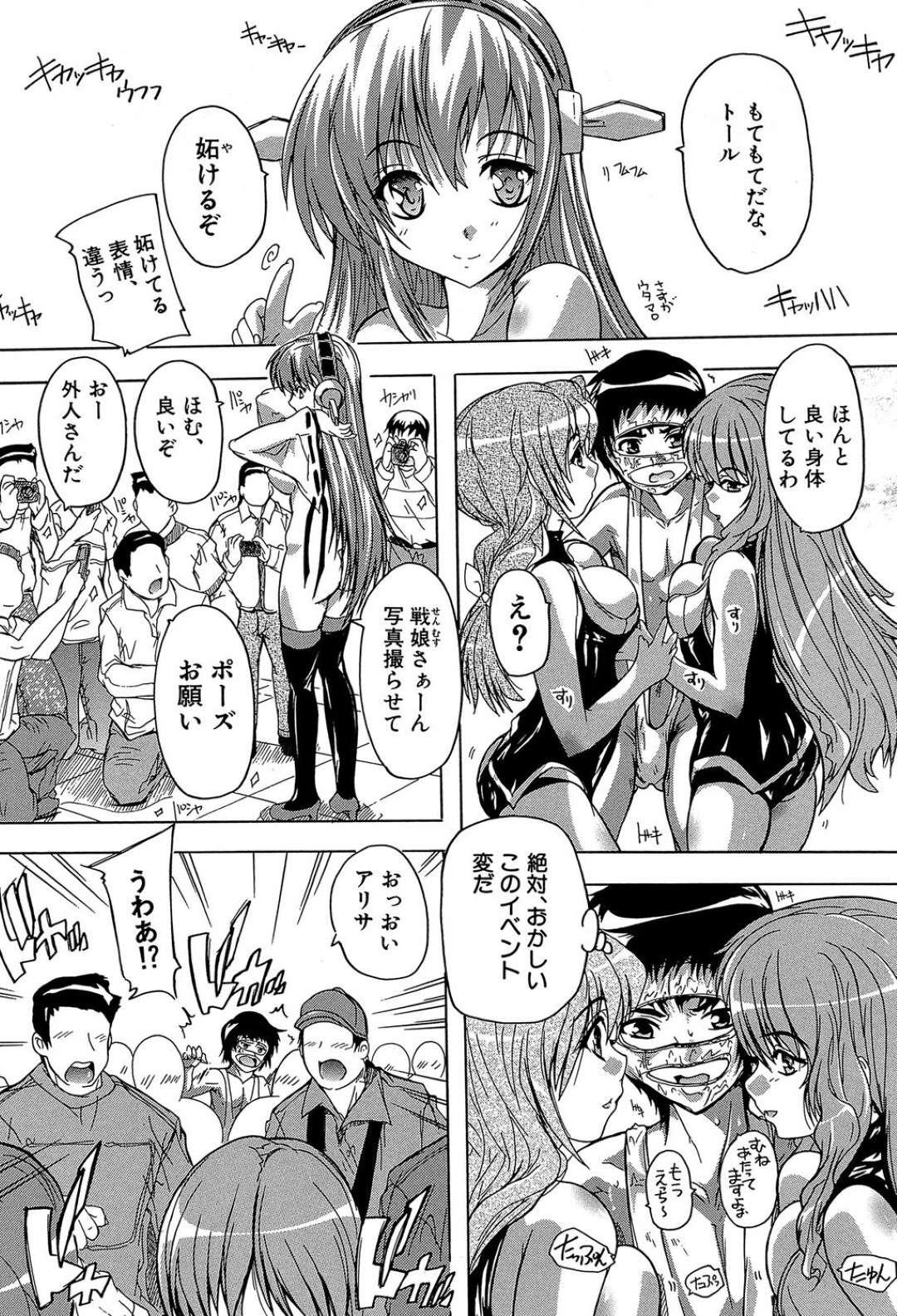 【エロ漫画】前回から久しぶりに大好きな日本にやって来た巨乳外人コスプレイヤー…前回秋葉原で知り合った男性とラブホテルへ直行してセックスしまくり!【奈塚Q弥】