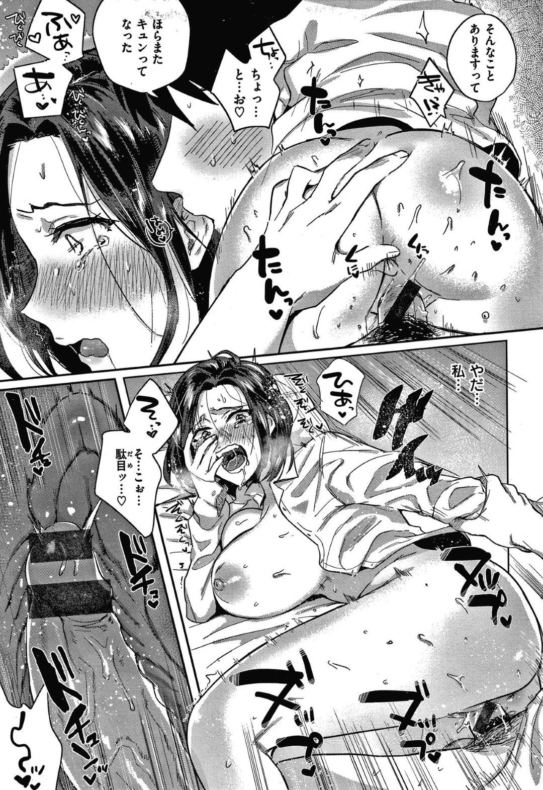 【エロ漫画】部下のミスで発生した残業が終わり身体を伸ばす巨乳女上司…肩と首が凝ったため部下にお礼代わりのマッサージをさせるが触られることで必要以上に身体が反応してしまう!【外山じごく】