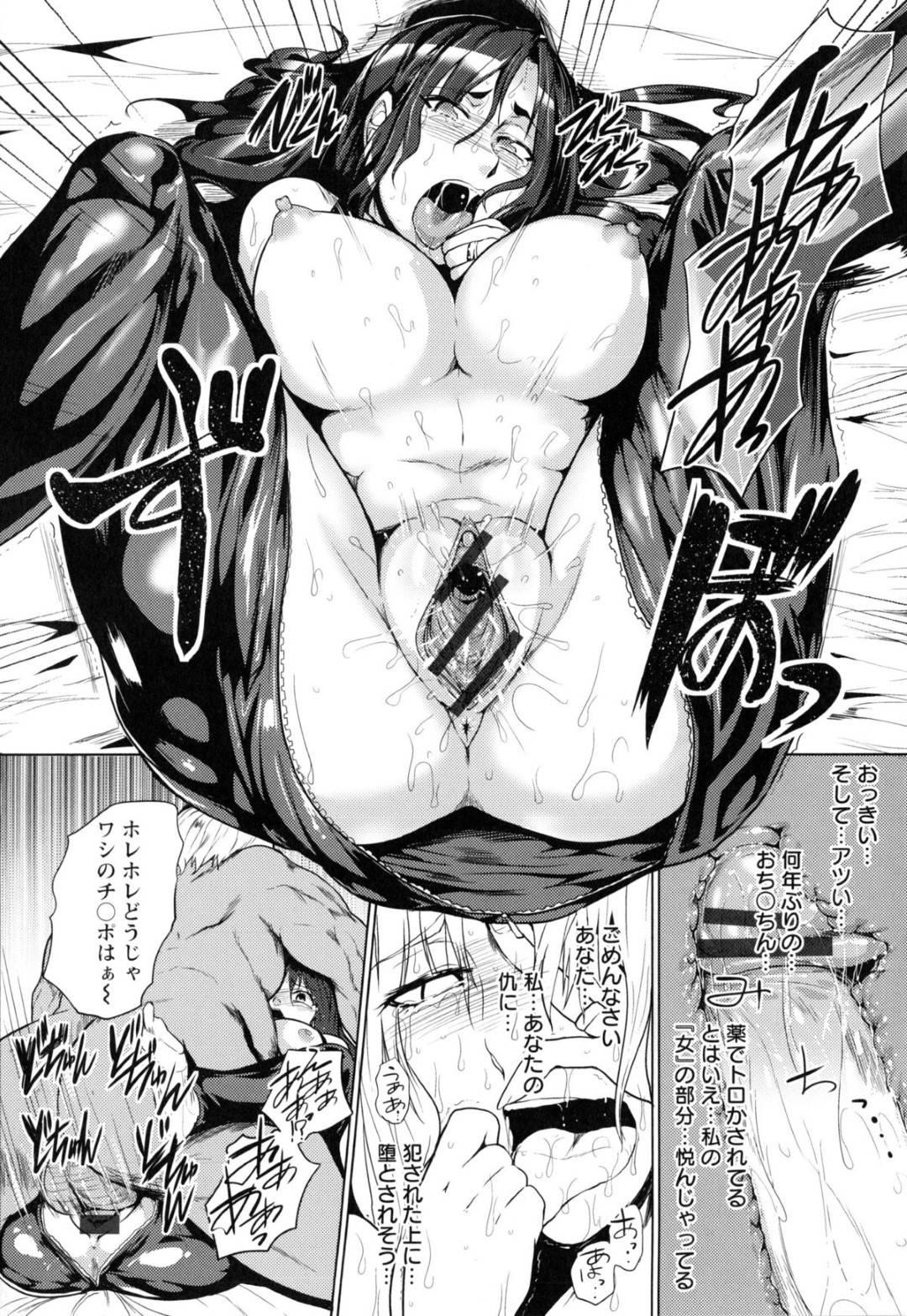【エロ漫画】怪しげな取引の情報を掴み尾行する巨乳女刑事…しかしそれも罠で背後から襲われボスに差し出されてしまう!【サガッとる】
