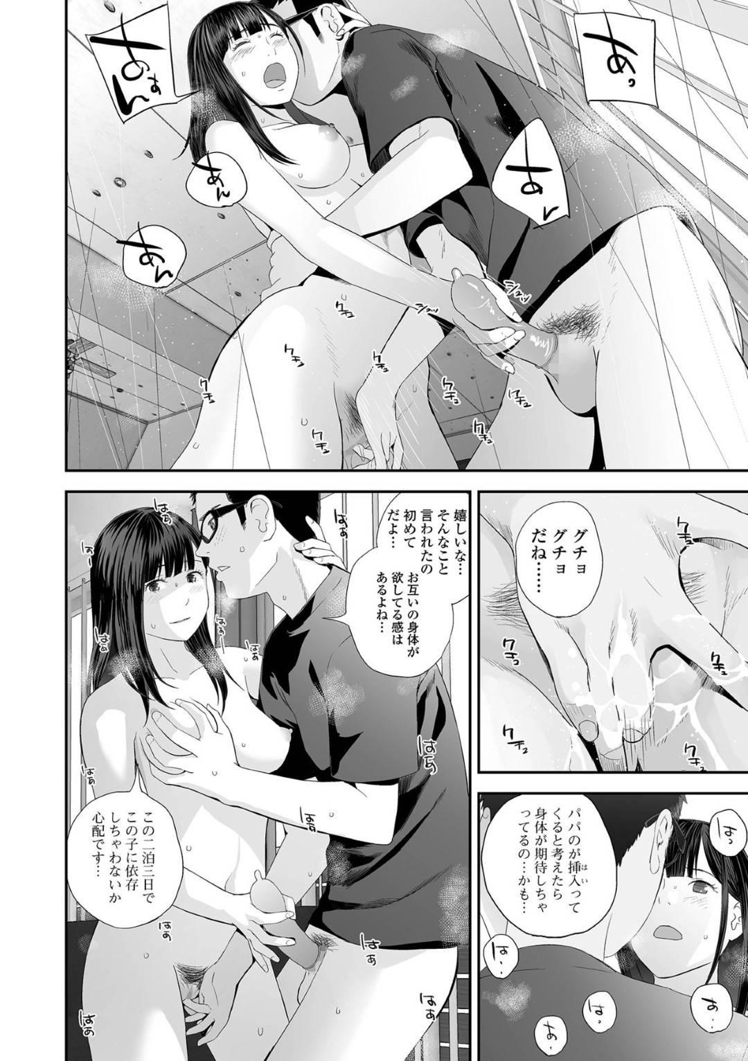 【エロ漫画】初対面の男性と身体の相性が良く妊娠してしまったJK…産むことを決めて考えた結果、とある男性の元を訪ねて自分を買ってくれるよう頼み込む!【吉田鳶牡】