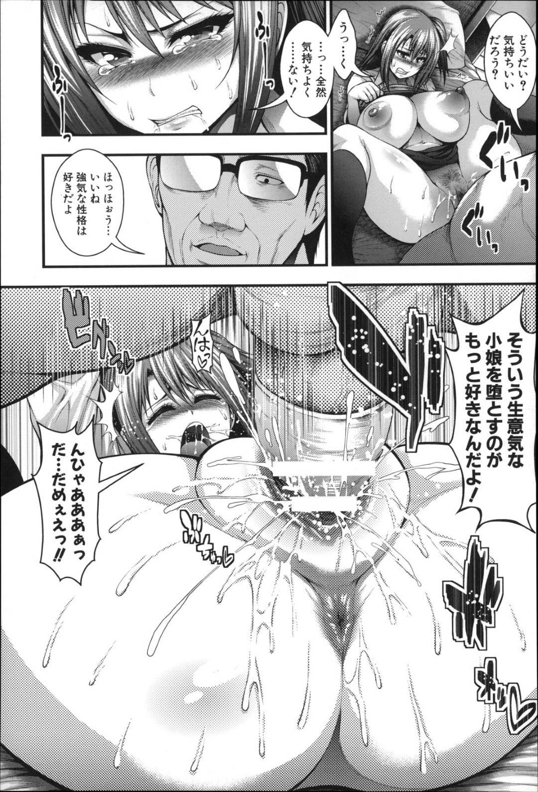 【エロ漫画】悪戯感覚でおじさんを痴漢扱いした巨乳JK…一ヶ月後彼氏のバイト先でおじさんに声をかけられるが全く覚えていない!【太平天極】