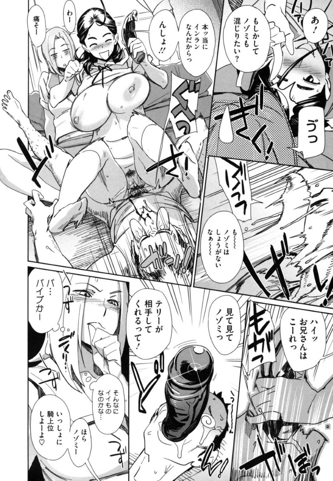 【エロ漫画】親友のクラス一のヤリマン女子の家で相談に乗ってもらう巨乳JK…家に着くなり発情しているJKは装着したバイブを見せながら親友の前で絶頂!【ボボボ】