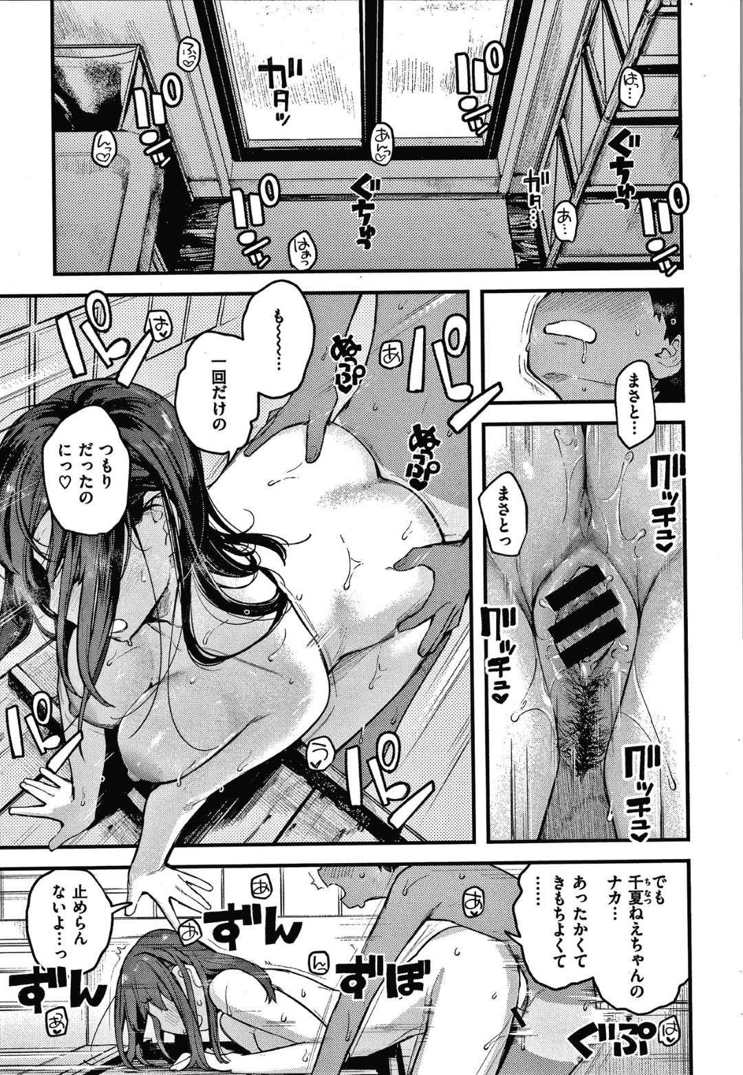 【エロ漫画】夏休みに帰ってくる仲良しの少年と過ごすJK…キス以上のことに興味を持った少年に筆おろし!【楝蛙】
