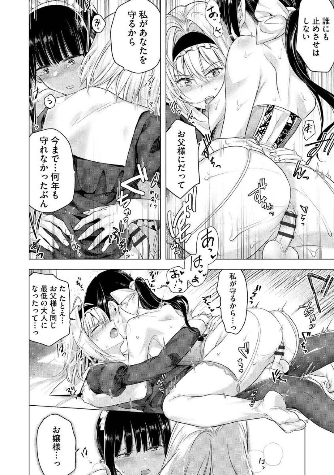 【エロ漫画】父親と昔から仲の良かった女装メイドがセックスしているところを見てふたなりチンポを勃起させるお嬢様…ある日突然女装を始めた日から壊れた関係だったがふたなりチンポを見られたことによって変わっていく!【ときわゆたか】