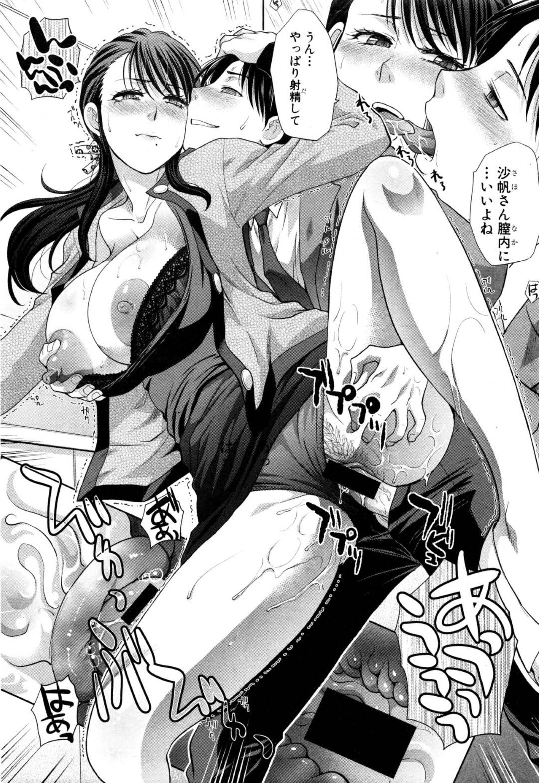 【エロ漫画】JS娘と仲の良いショタが悪戯に射精していたためショタをお風呂に入れる巨乳母…射精を病気だと思って落ち込むショタを慰めるためフェラをしてもう一度射精させながら説明する!【板場広し】