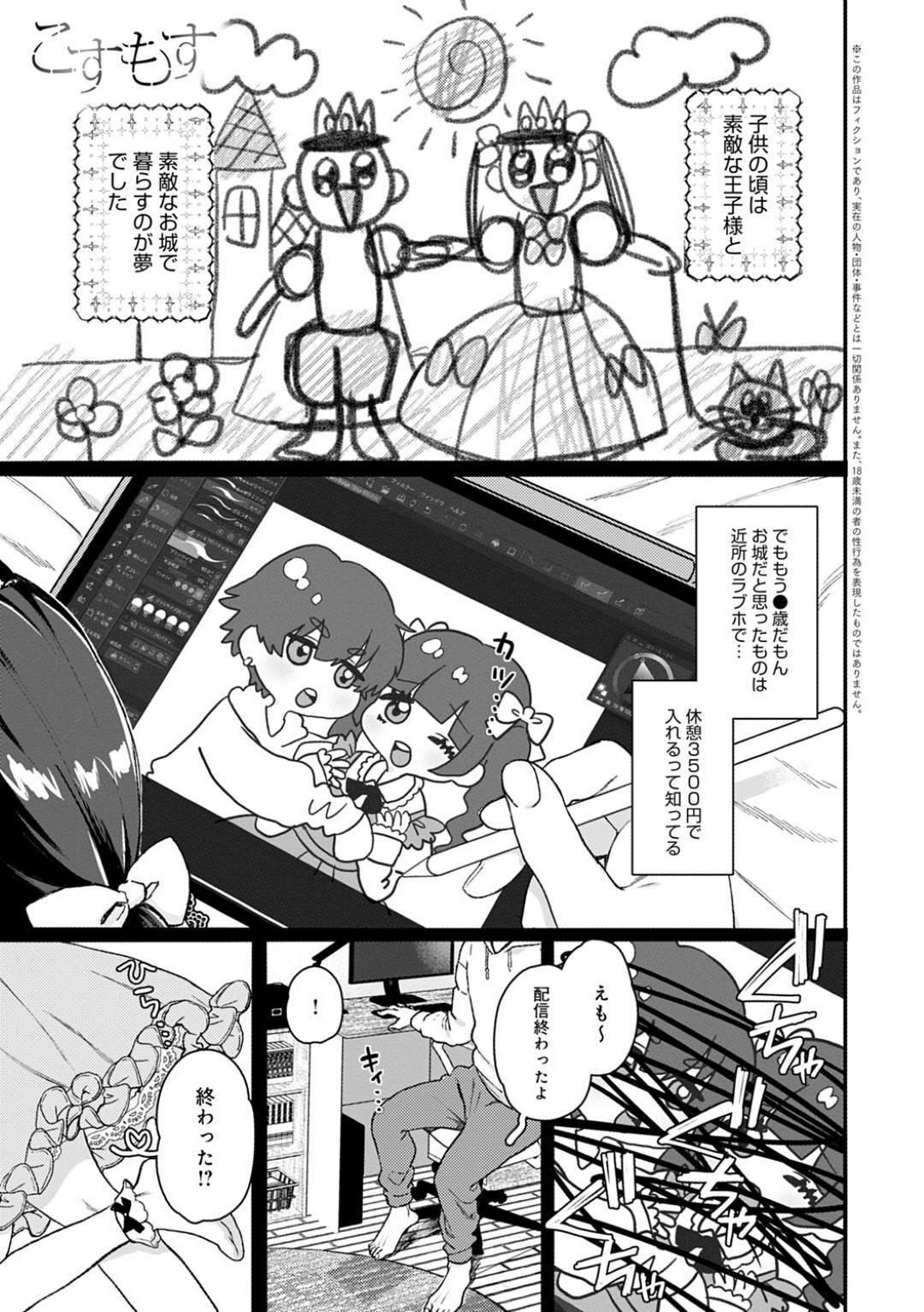 【エロ漫画】王子様と慕う大好きな彼にご褒美をねだるロリ系美少女…配信者の彼と隠れて付き合う日々のモヤモヤが爆発してSNSに決定的な一枚をアップしてしまう!【やっそん義之】