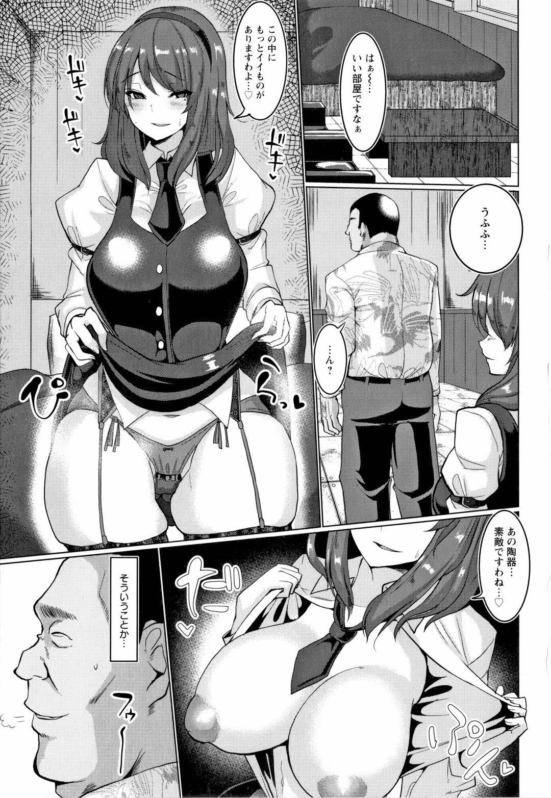 【エロ漫画】前の館長とセックスして奪い取った美術館の巨乳女館長…次にやってきた初めて見る男が持参した陶器に魅せられいつものように誘惑する!【chin】