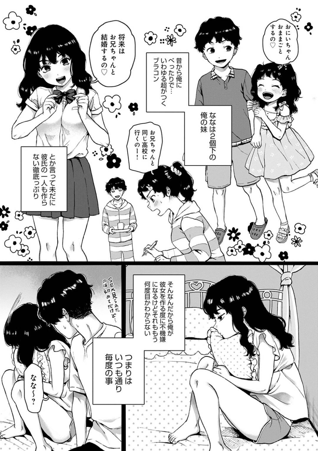 【エロ漫画】兄の部屋に入ると彼女とセックス中でふてくされている妹JK…ブラコンの彼女は自分の誕生日に処女を買ってほしいと兄にお願いする!【やっそん義之】