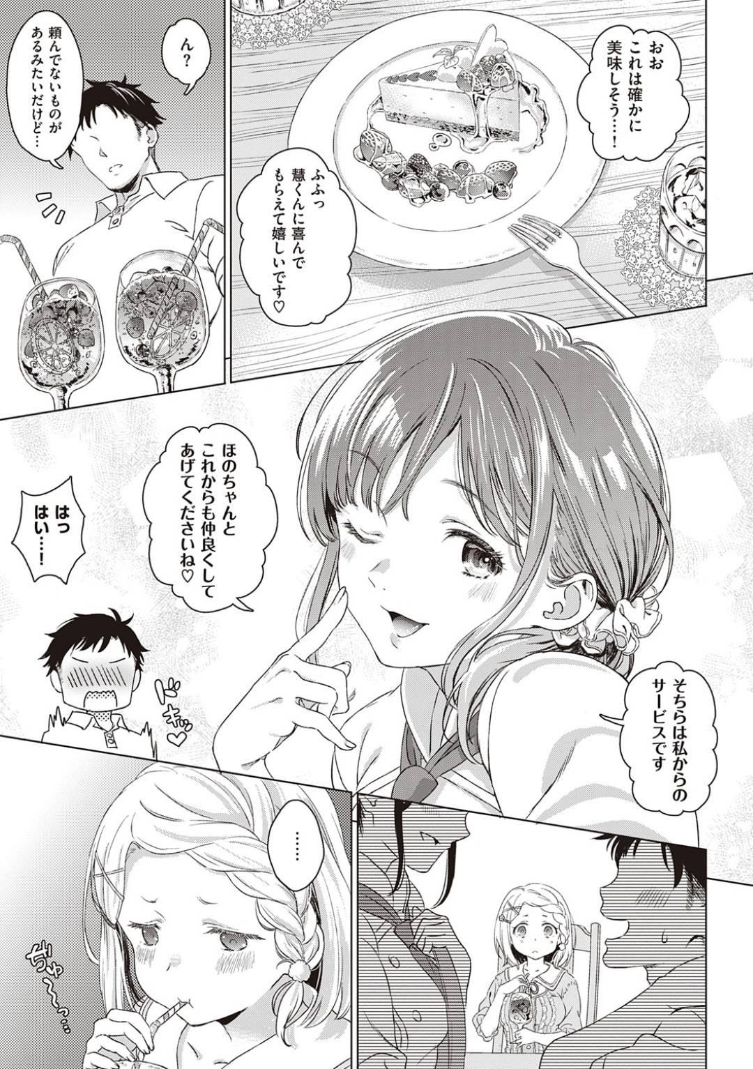 【エロ漫画】高校の頃からの友達が働く喫茶店に彼氏を連れてきた巨乳彼女…しかし友達と彼氏が仲良く話している姿を見てヤキモチを妬いてしまう!【箕山】