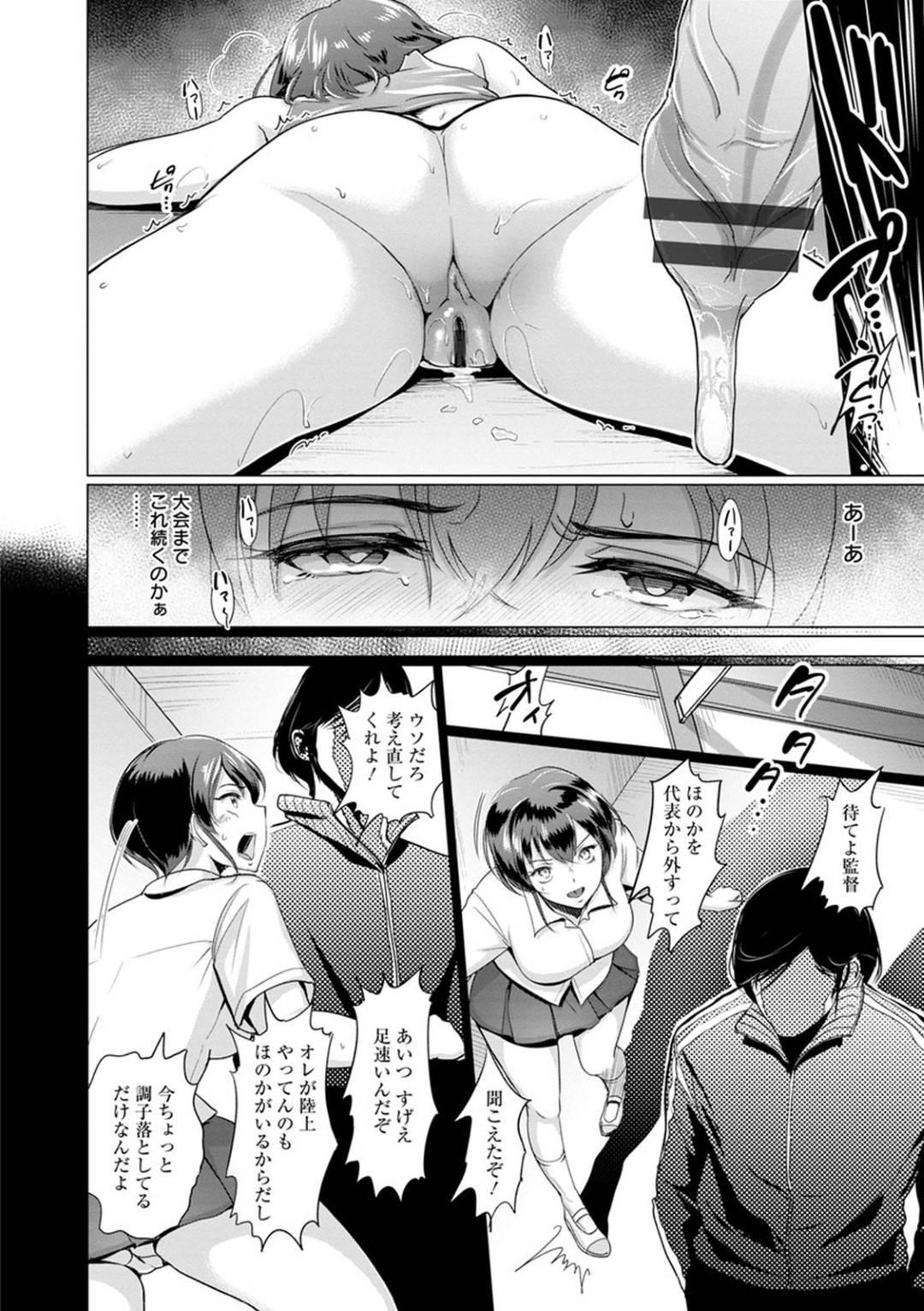 【エロ漫画】シャワーを浴びたいのを我慢して監督に抱かれる陸上部員JK…一緒に大会を出ると約束した友達のために大会まで監督とセックスする約束をすることに!【ビフィダス】