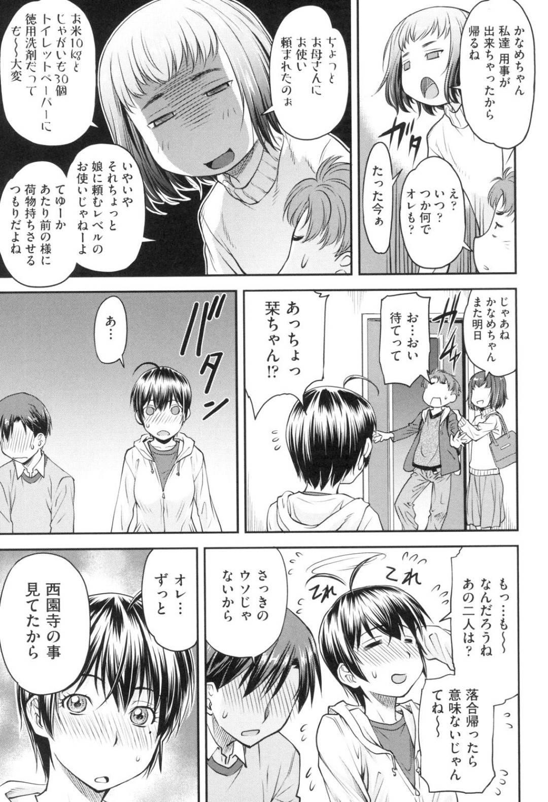 【エロ漫画】片思いの彼をオカズにしながらオナニーをするJK…その後友達との勉強会で2人きりになり告白される!【流一本】