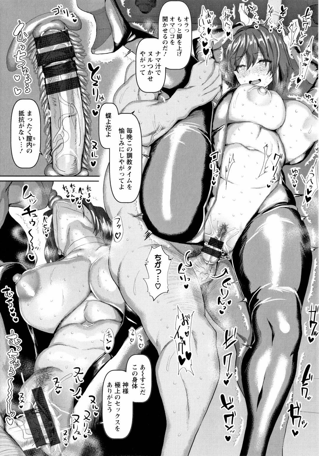 【エロ漫画】目的の書類を盗み任務完了した巨乳エージェント…その書類から導かれた次のミッションは薬品で女達を中毒にさせ商品としている男のアジトへの侵入に決まった!【chin】